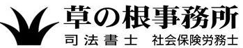岐阜各務原司法書士・草の根事務所